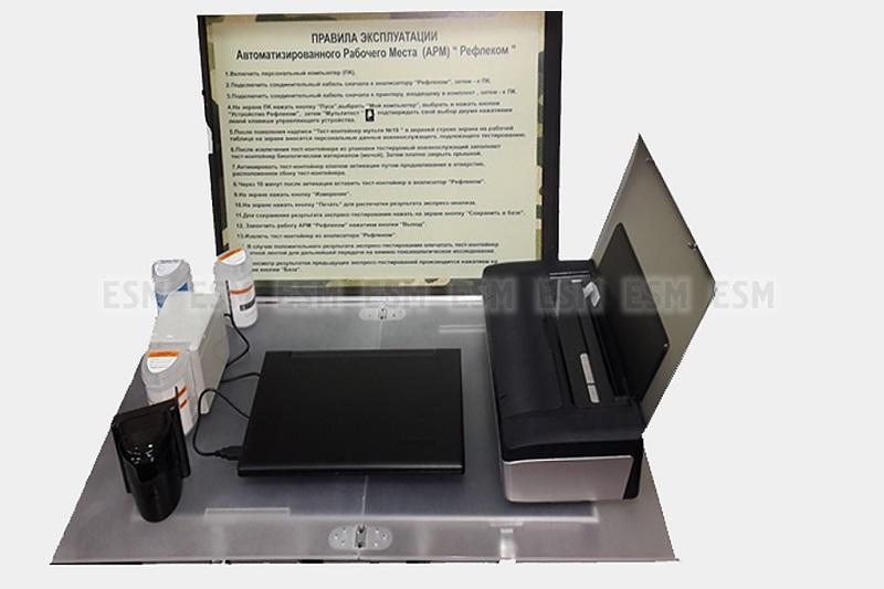 Иммунохроматографический анализатор наркотиков Рефлеком